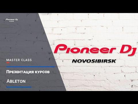 Презентация курсов Ableton в Pioneer DJ Novosibirsk