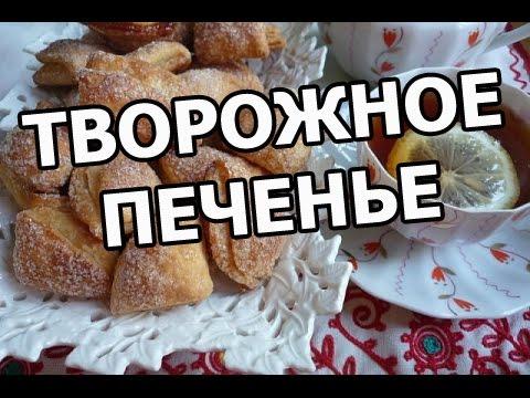 Печенье из творога - рецепты с фото на  (61 рецепт