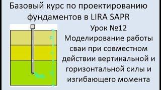 Базовый курс по проектированию фундаментов в Lira Sapr Урок 12