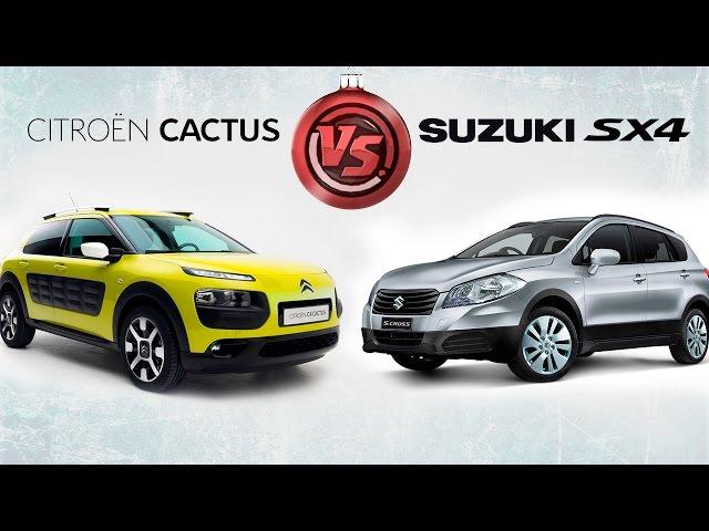 Citroen C4 Cactus VS Suzuki SX4. Сравнительный тест