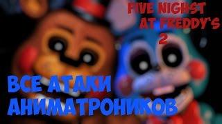 ВСЕ АТАКИ,СКРИМЕРЫ,JUMPSCARES АНИМАТРОНИКОВ Five Nighst at Freddy s 2