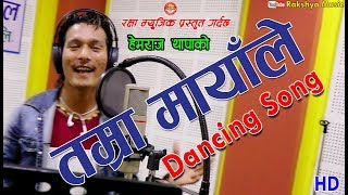 तम्रा मायाले _Tamra mayale || New Nepali LOk Pop Dancing Song 2074/2017 By HemRaj Thapa Babu Raja