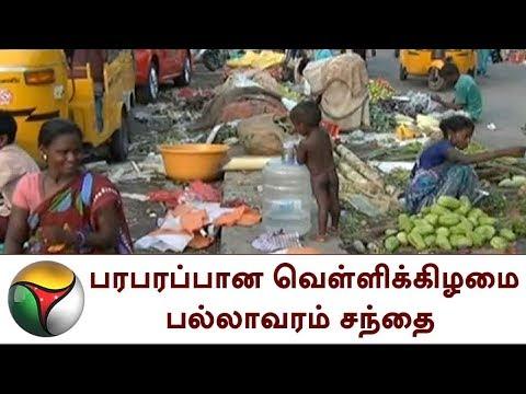பரபரப்பான வெள்ளிக்கிழமை பல்லாவரம் சந்தை | Pallavaram market