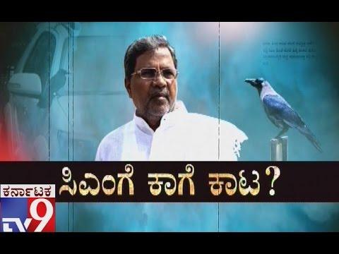 CMge Kage Kata - Crow poops on Karnataka CM Siddaramaiah''s spotless white dhoti