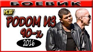 (НОВЫЕ БОЕВИКИ РОДОМ ИЗ 90-Х 2017) русский криминальные фильмы боевики 2017