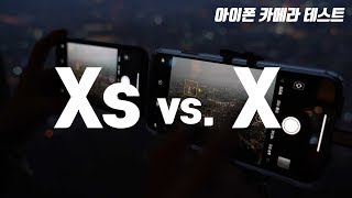 아이폰Xs Max - 아이폰X : 카메라 테스트