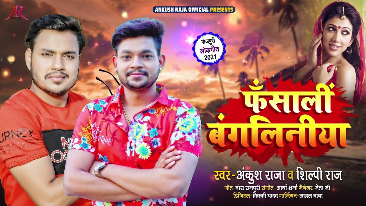 फंसाली बंगलिनिया - #Ankush Raja, #Shilpi Raj - Fansali Bangliniya - Bhojpuri Hit Song 2021