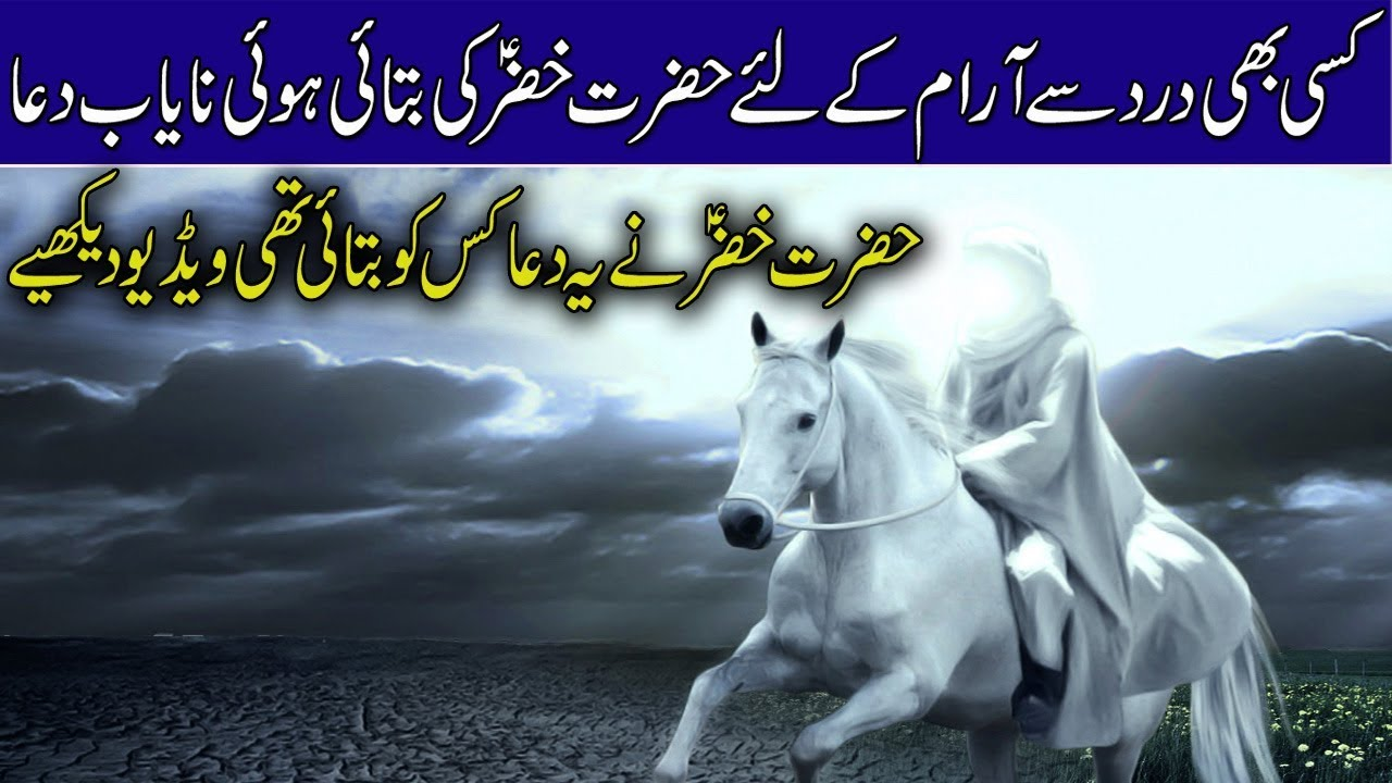 Precious Pray Of Hazrat Khizar AS ! Hazrat Kihzar AS Ki Dua ! Urdu Islamic  True Stories