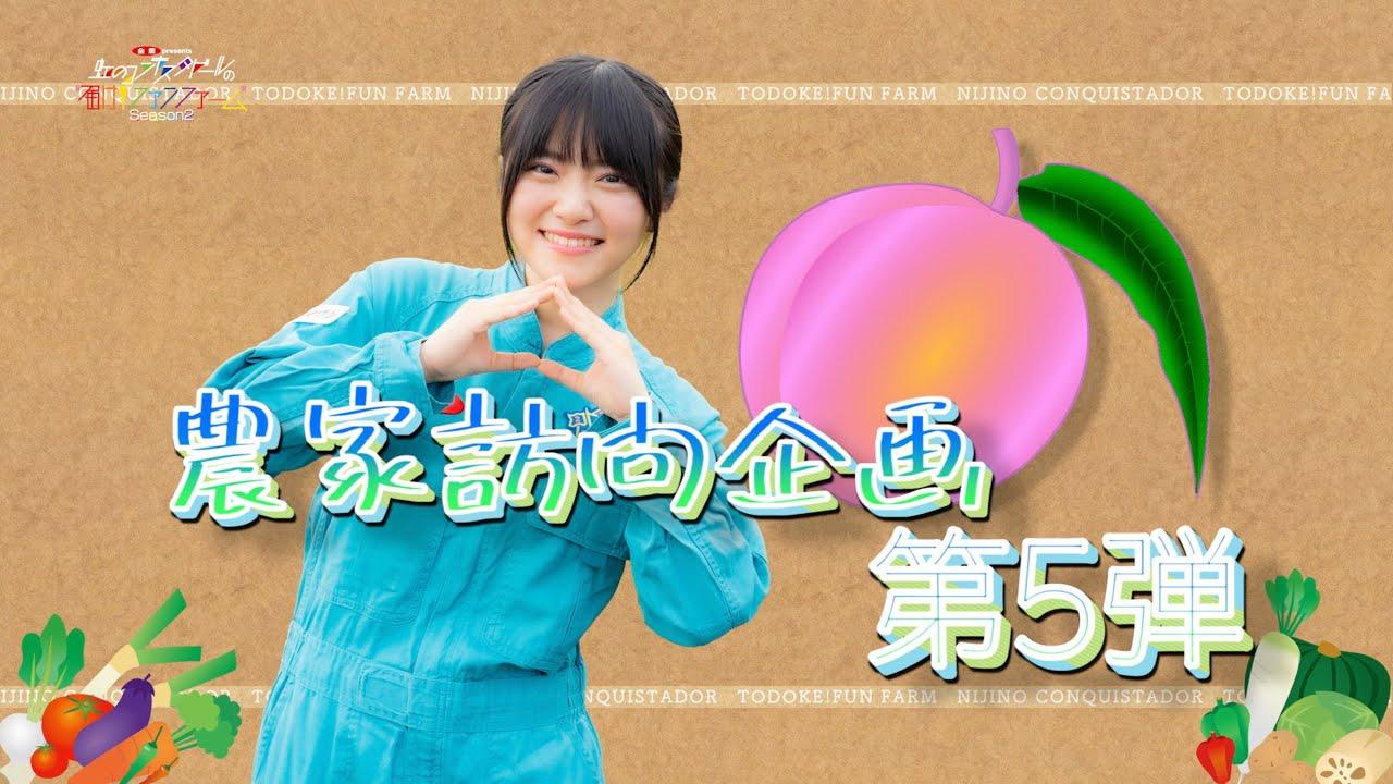 # 8【全農presents 届け!ファンファーム シーズン2】in桃農家訪問in山梨篇