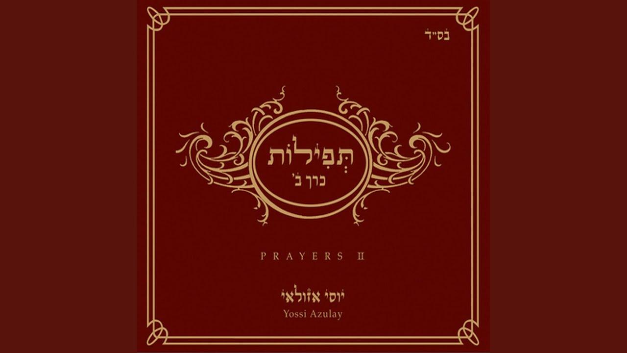 Yossi Azulay - Boi Kala Lyrics - elyricsworld.com