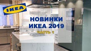 НОВИНКИ IKEA 2019. ОБЗОР МЕБЕЛИ И ТОВАРОВ ДЛЯ ИНТЕРЬЕРА. часть 1