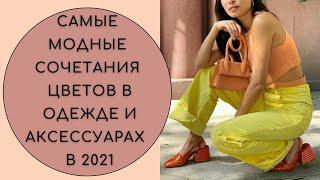 САМЫЕ МОДНЫЕ СОЧЕТАНИЯ ЦВЕТОВ В ОДЕЖДЕ И АКСЕССУАРАХ В 2021