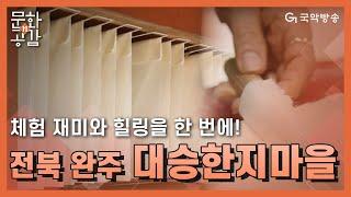 [문화n공감][문화놀이터] - 전북 완주 대승한지마을