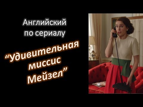 """Английский по сериалу """"Удивительная миссис Мейзел"""". Часть 3"""