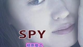 槇原敬之 - SPY