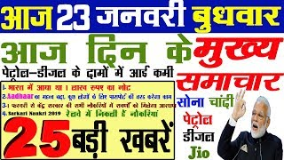 BB News: Today Breaking News ! आज 23 जनवरी के मुख्य समाचार, 23 January PM Modi Petrol, Bank, Aadhaar