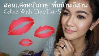 สอนแต่งหน้าภาษาพื้นบ้าน(อีสาน) Collab With TinyTwinS | Kimmy Daily Beauty Thumbnail