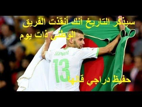 إسلام سليماني...أنقذ الفريق