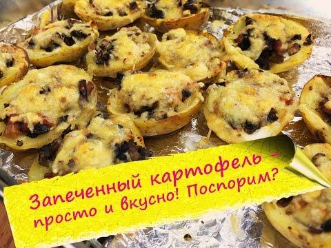 Запеченный картофель в мундире в духовке рецепт
