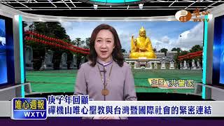 【唯心週報132】| WXTV唯心電視台