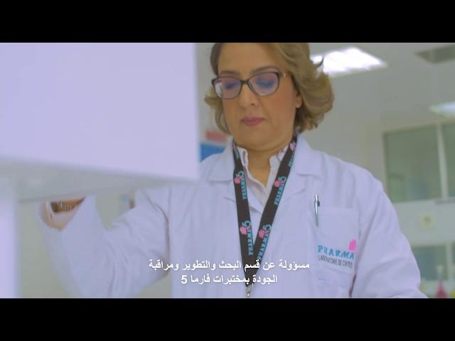 Portrait de Khadija, Responsable des Départements R&D et Contrôle Qualité