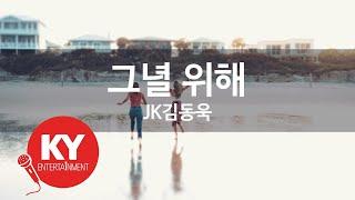 [KY ENTERTAINMENT] 그녈 위해 - JK김…