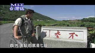 【MIT台灣誌 #379】台灣有這樣的日本  吉安移民村