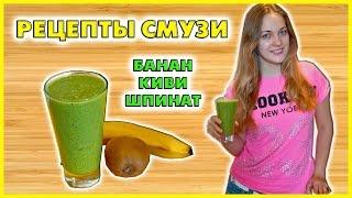 Смузи Банан Киви Шпинат | Рецепты Смузи |