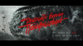 CG EVENT 2016 MOSCOW  28 Панфиловцев  Про войну без CGI  Cтоила ли игра свеч