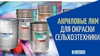 Акриловые материалы для окраски сельхозтехники АС-182, АС-1247, АС-1214(, 2016-06-15T11:29:06.000Z)