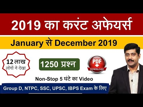 Year 2019 Current Affairs Live : 1250 Questions Of January To December Current Affairs PDF In Hindi