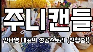 [나름성공시대]  캔들 하나로 전국 체인점 25곳!!