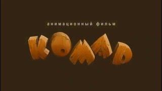 Комар - анимационный фильм | мультик