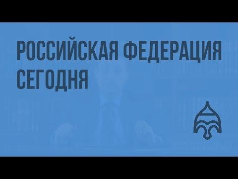 История российской федерации видеоурок