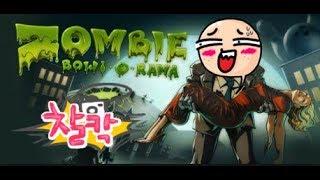 Zombie bowl-o-Rama 2#