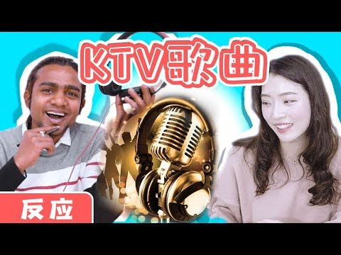 外国人听中文歌曲ktv排行反应 Foreigners Rank The Top 10 KTV Songs - 外国人REACT