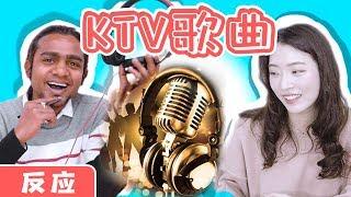 外国人听中文歌曲ktv排行反应 Foreigners rank the top 10 KTV songs - 外国人REACT