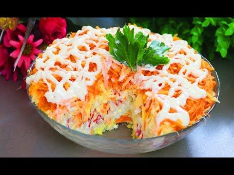 """НОВИНКА !!! Салат """"БАРХАТНЫЙ"""" из крабовых палочек. Экономный простой салатик"""
