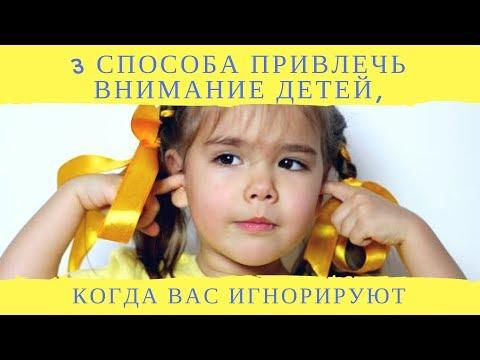 3 способа привлечь внимание детей, когда они вас игнорируют