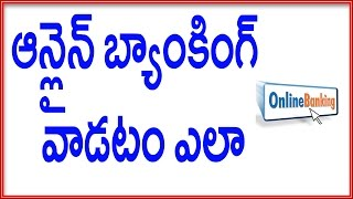 vuclip How to use Sbi,Sbh, Internet Banking account online Telugu