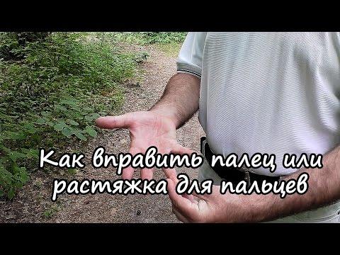 Как вправить палец, разминка, растяжка для пальцев. Упражнения, гимнастика для пальцев.