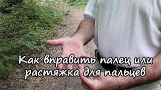 Как вправить палец, разминка, растяжка для пальцев. Упражнения, гимнастика для пальцев.(http://bit.ly/1EDfjzV - индивидуальные консультации по скайпу Как вправить палец на руке, разминка, растяжка для паль..., 2015-06-05T08:59:07.000Z)