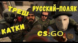 (CS:GO) РУССКИЙ-ПОЛЯК ЗАГОВОРИЛ НА !???!!? ИЛИ ПОЛНЫЙ ОР