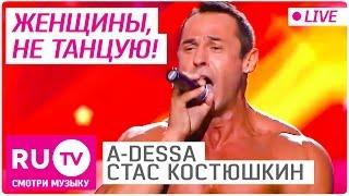 A-Dessa (Стас Костюшкин) - Женщины, не танцую! (Live)
