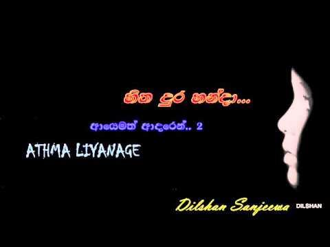 Hitha Dura Handa - Athma Liyanage