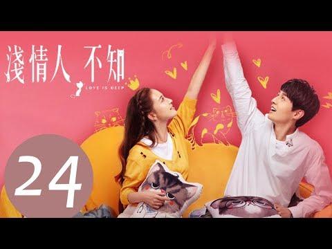 【ENG SUB】《浅情人不知 Love is Deep》EP24——主演:胡耘豪,康宁,赵毅新