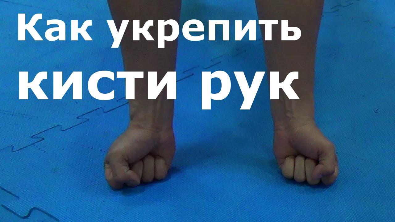 Суставная гимнастика для рук и кистей видео медицинская реабилитация больных с заболеваниями суставов