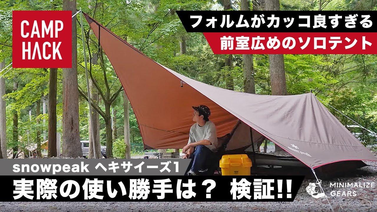 スノーピーク的ソロキャンプスタイルの完成形テント「ヘキサイーズ1」の設営方法といろいろな使い方