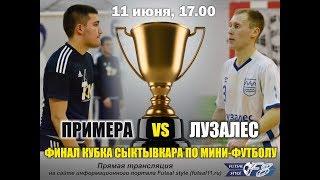 Финал Кубка Сыктывкара по мини-футболу 2017г.