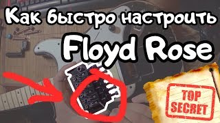 раскрыт секрет: Как БЫСТРО настроить Floyd Rose?